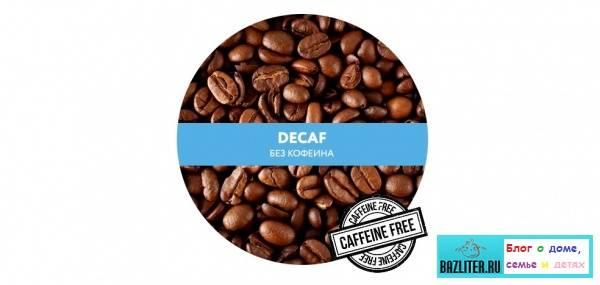 Кофе без кофеина: как напиток очищают от кофеина и как способ производства влияет на организм   vogue russia