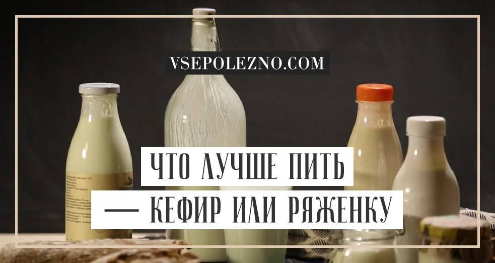 ✅ что полезнее кефир или простокваша - vsezap24.ru