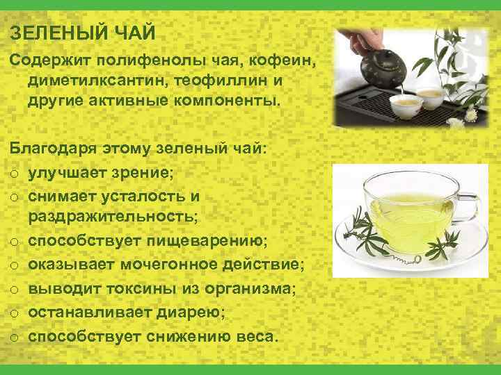 Чем полезен зеленый чай? 10 научно доказанных, свойств зеленого чая