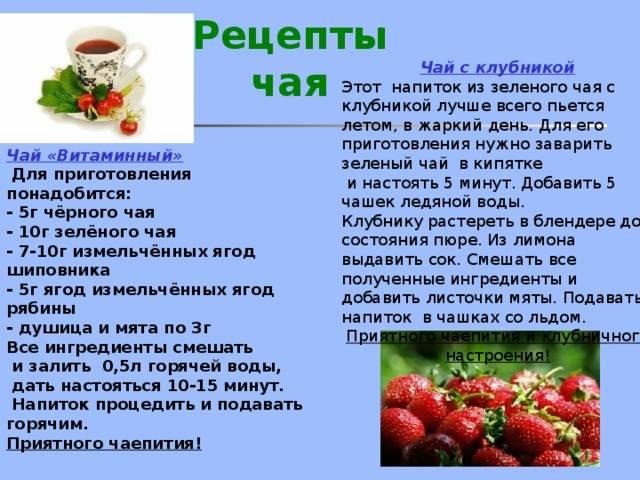 Травяные чаи: название трав, рецепты для заваривания в домашних условиях