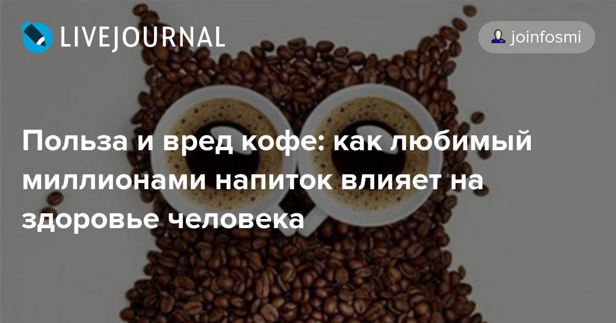 Как влияет кофе на печень и поджелудочную medistok.ru - жизнь без болезней и лекарств medistok.ru - жизнь без болезней и лекарств