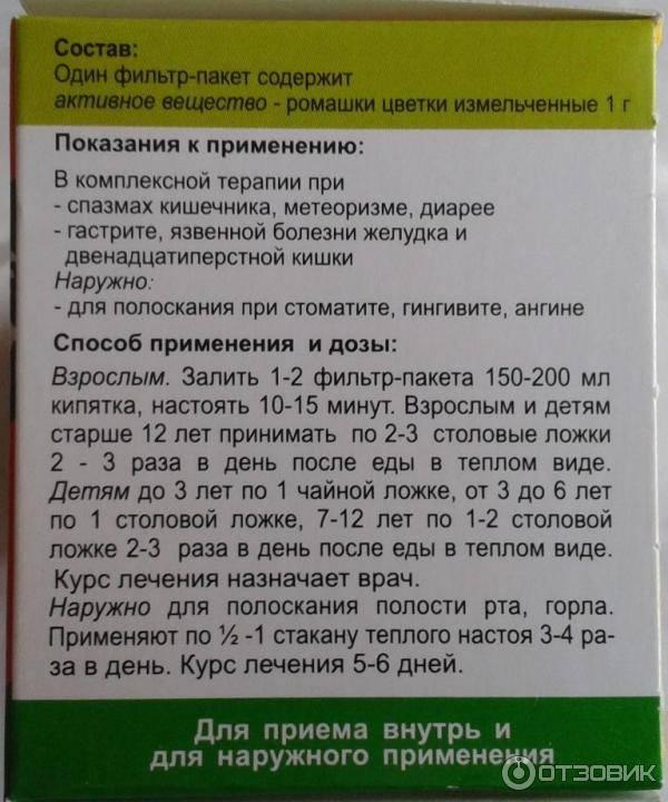 Лактафитол чай: его польза, применение, состав и доступные аналоги