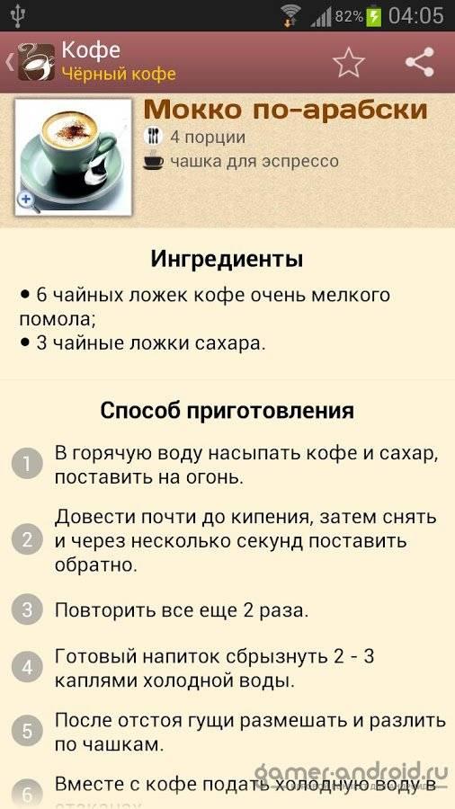 Как варить в турке кофе, рецепты правильного приготовления