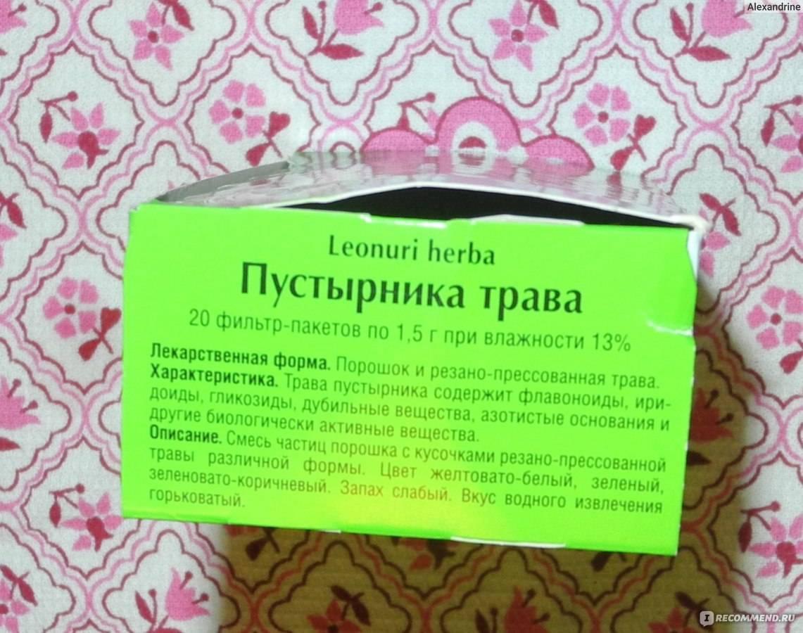 Успокаивающий чай для детей перед сном: детский успокоительный чай на ночь