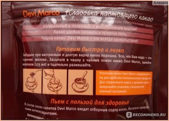 Обзор какао Devi Marco