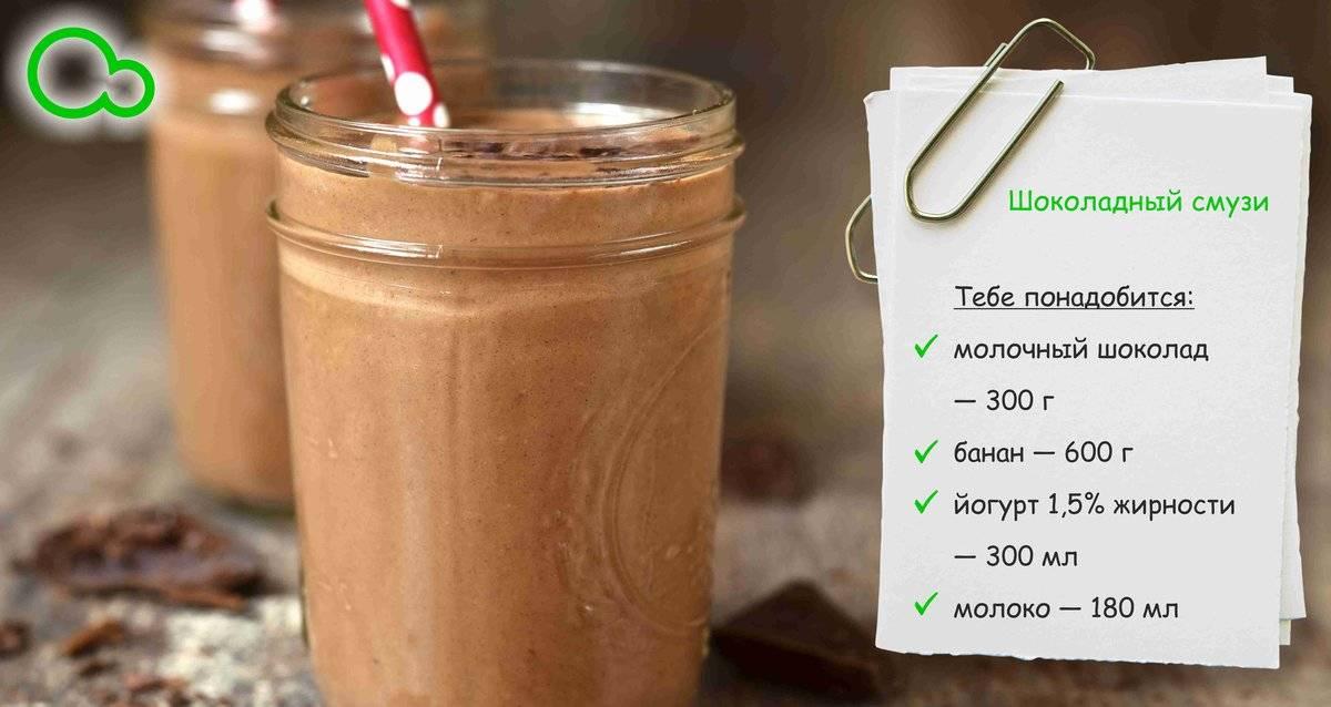 Как приготовить шоколадный смузи