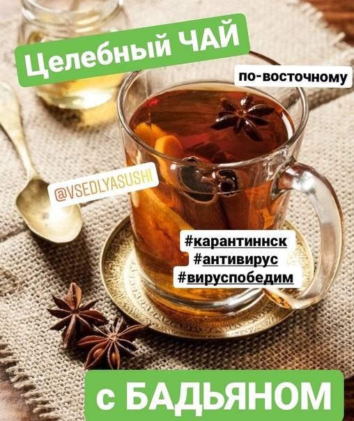 Бадьян - полезные свойства и противопоказания, применение приправы в кулинарии и медицине