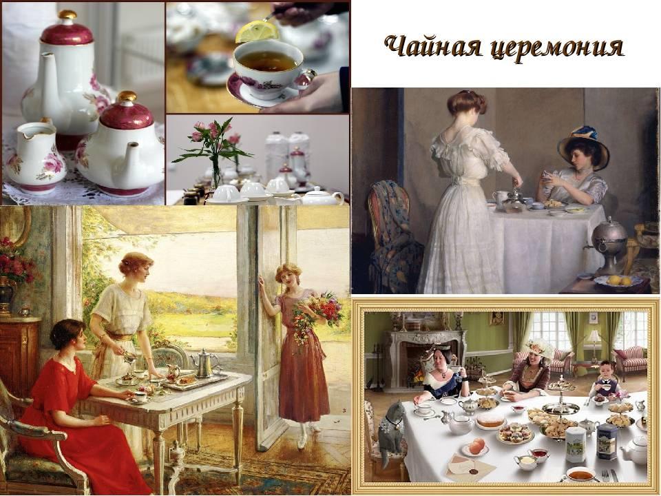 Традиции чаепития в англии: история и современность