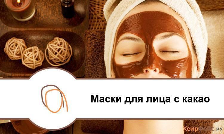 Маски с какао для волос