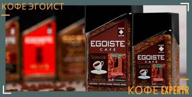 Виды и особенности кофе Egoiste