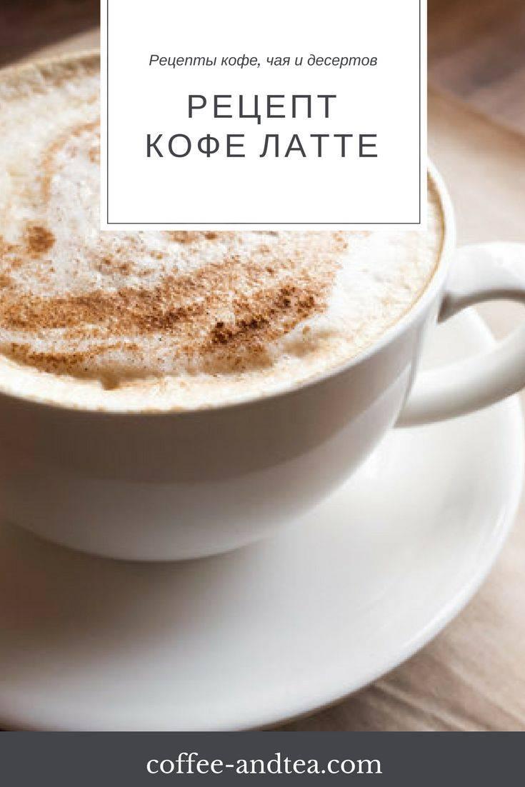 Как приготовить латте в кофемашине – рецепты, особенности
