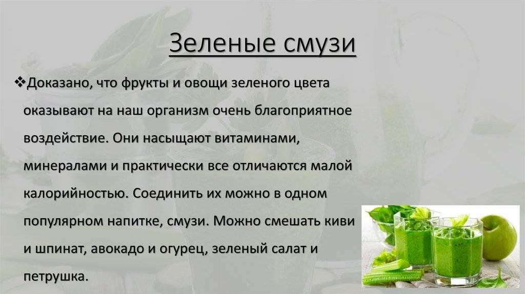 Рецепт смузи — польза и вред смузи, научные исследования и рецепт приготовления