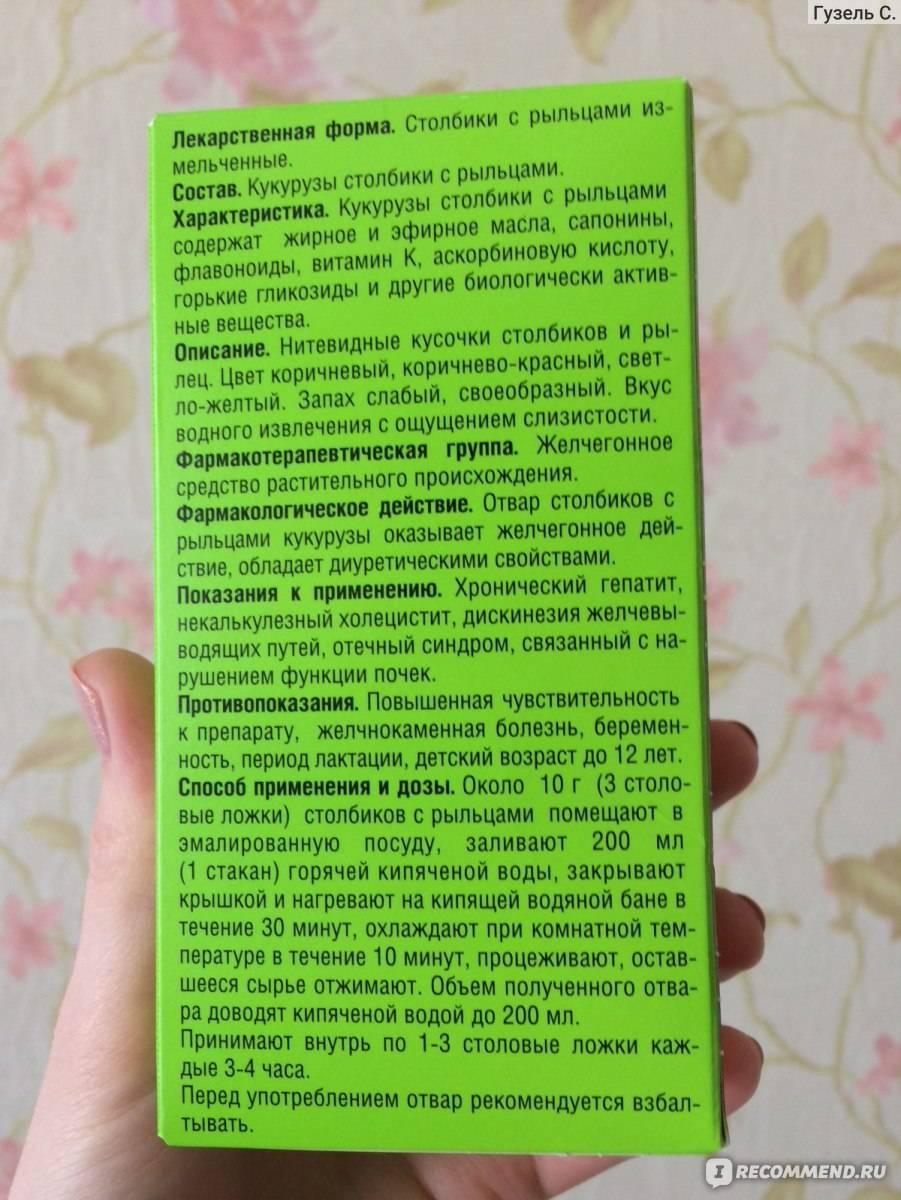 Кукурузные рыльца для похудения   рецепты и отзывы о кукурузных рыльцах для похудения   компетентно о здоровье на ilive