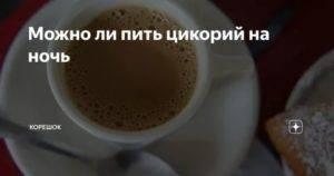 Можно ли пить кофе на ночь (вечером перед сном)