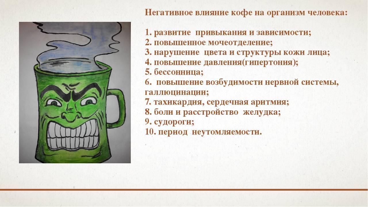 Кофе при всд: можно ли пить, как влияет, как употреблять