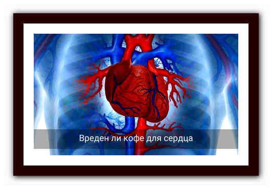 Влияние кофе на работу сердца