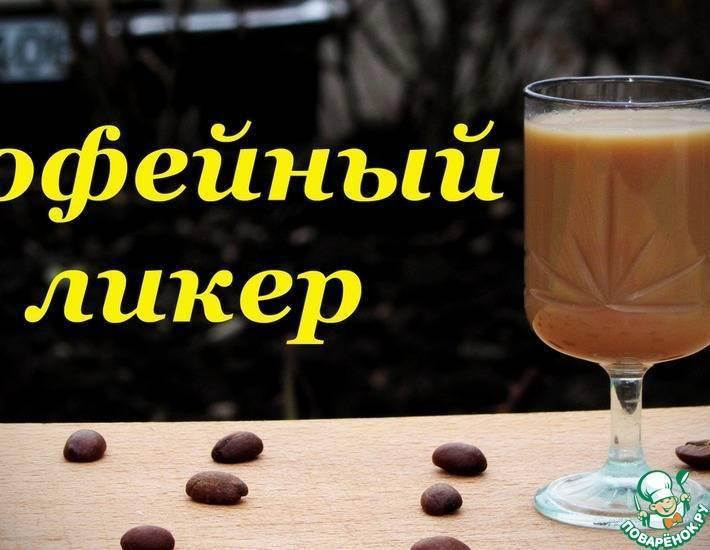 Ликер бейлиз в домашних условиях: пошаговый рецепт из самогона со сгущенкой