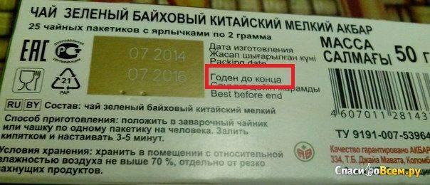 Определяем срок годности чая и качество популярного напитка. жми!