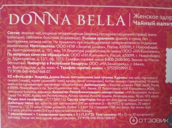 Фиточай donna bella herbal tea - официальный интернет-магазин nl international