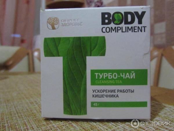 Сибирское здоровье: чай для очищения организма