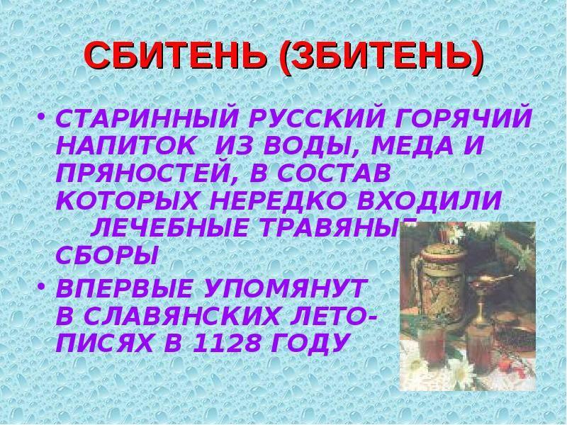 Столбушинский сбитень – старинный русский рецепт