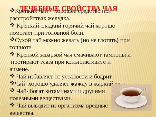 Крепкий чай при поносе помогает или нет? [ответ]