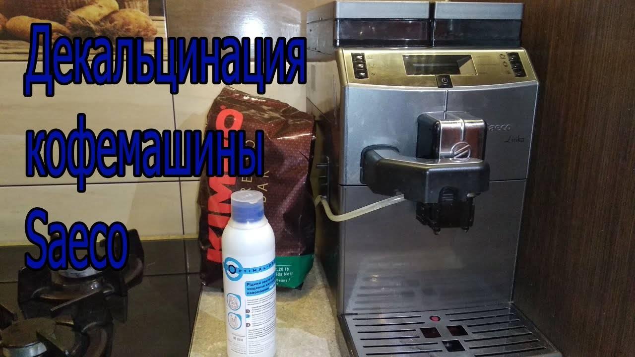 Декальцинация кофемашины: средства, инструкции