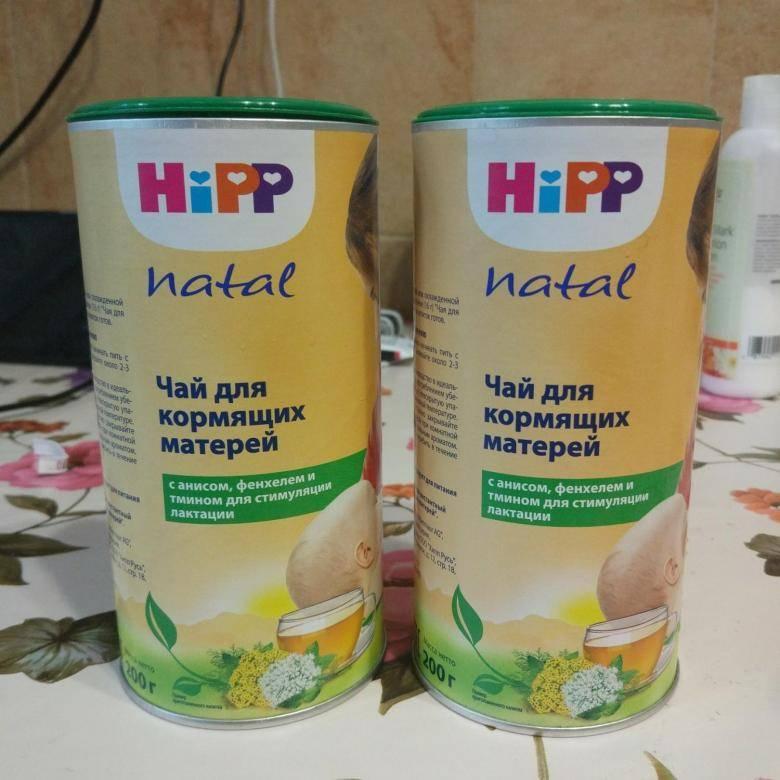 Hipp чай для кормящих матерей отзывы
