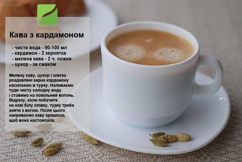 Кофе с корицей: рецепт, польза и вред, как готовить кофе с корицей: рецепт, польза и вред, как готовить