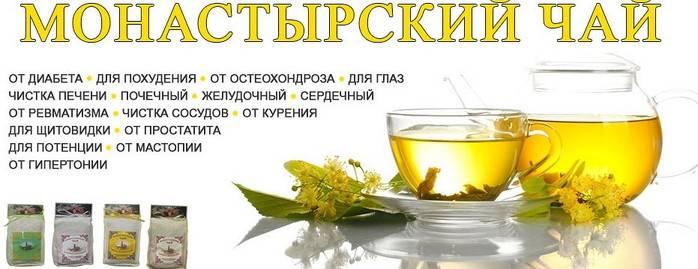 Монастырский чай от остеохондроза — состав и противопоказания