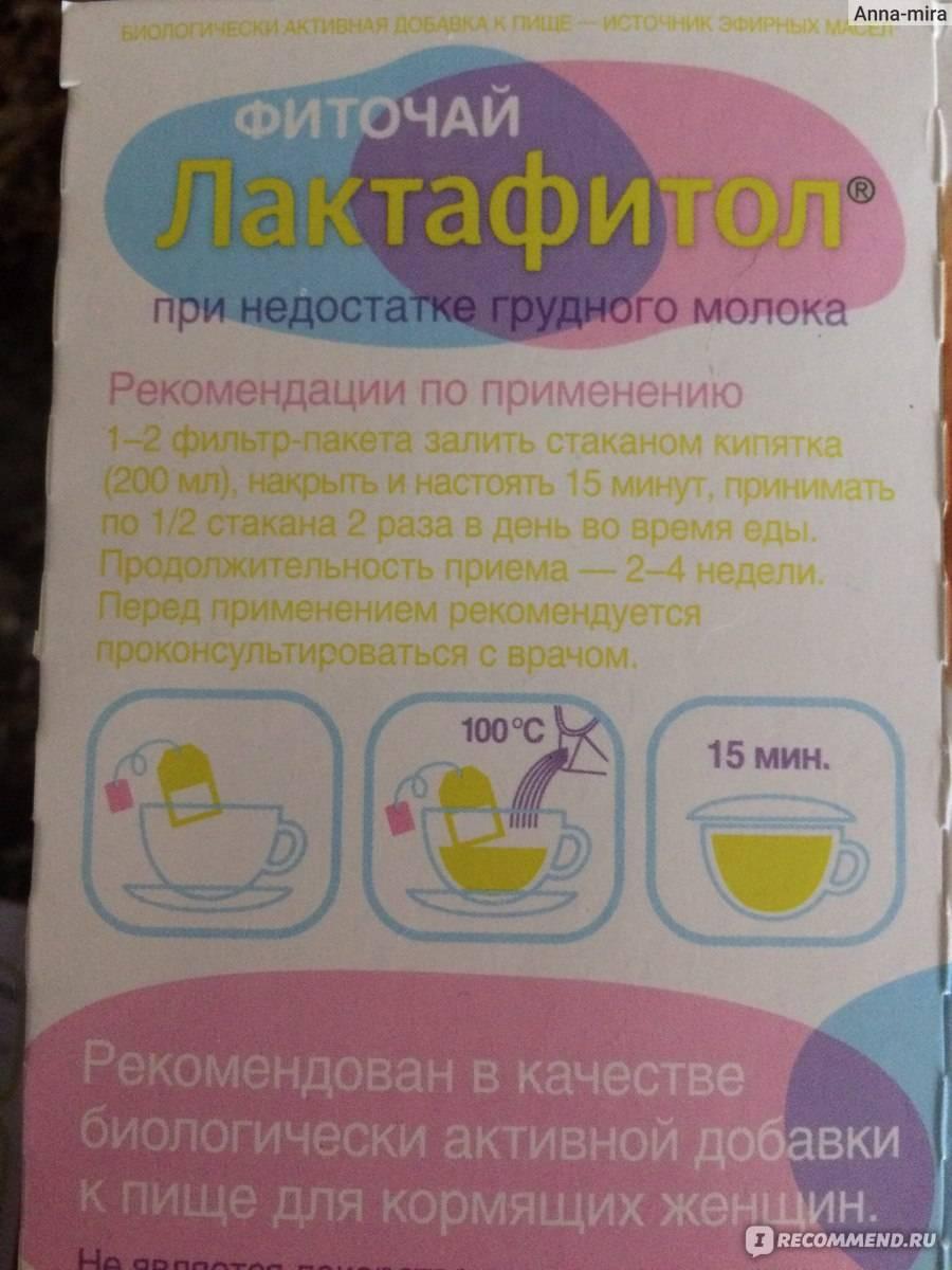 Побочные действия чая лактофитол
