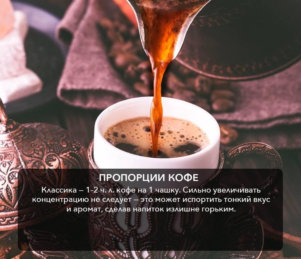 Как заваривать кофе в турке, способы правильно приготовить в домашних условиях