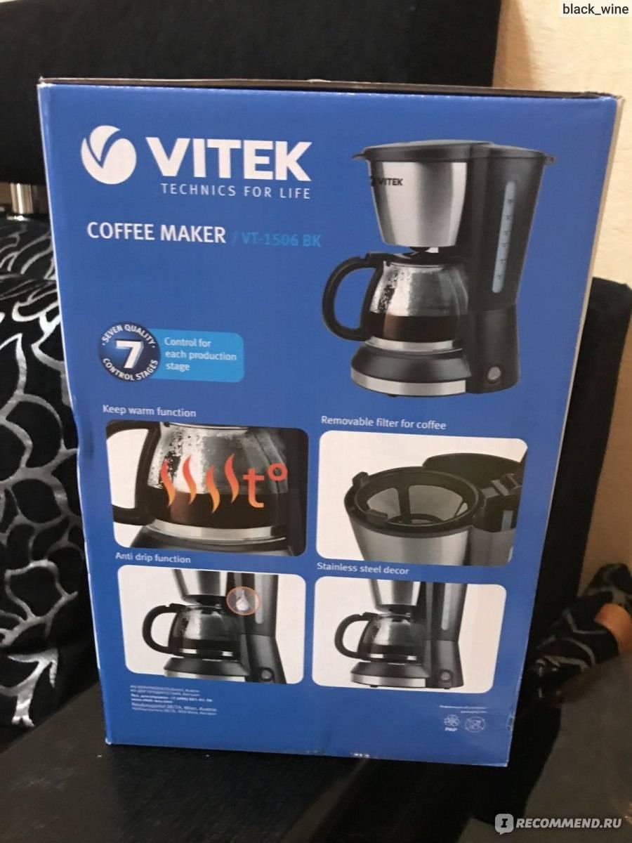 Обзор лучших кофеварок vitek