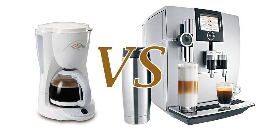 Чем отличается кофеварка от кофемашины: что лучше выбрать?