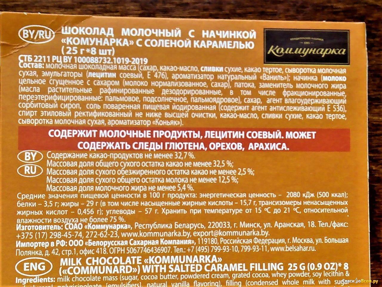 Какао «коммунарка»: отзывы, состав