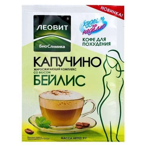 Диета на кофе для похудения за 3, 7 и 14 дней