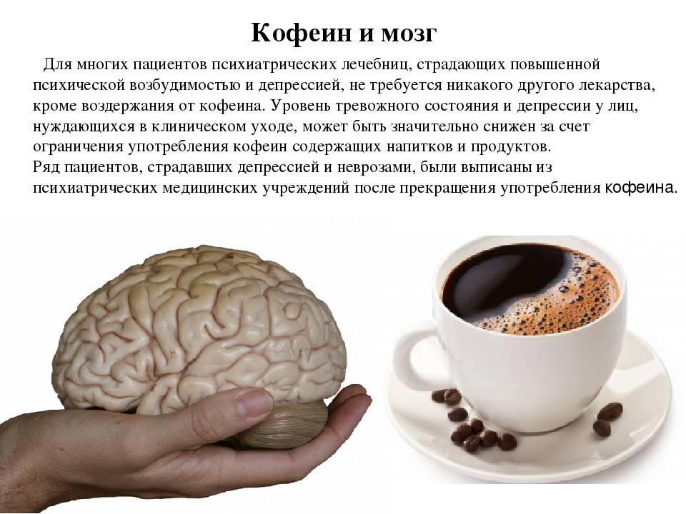Влияние кофейных напитков на мозг и ЦНС