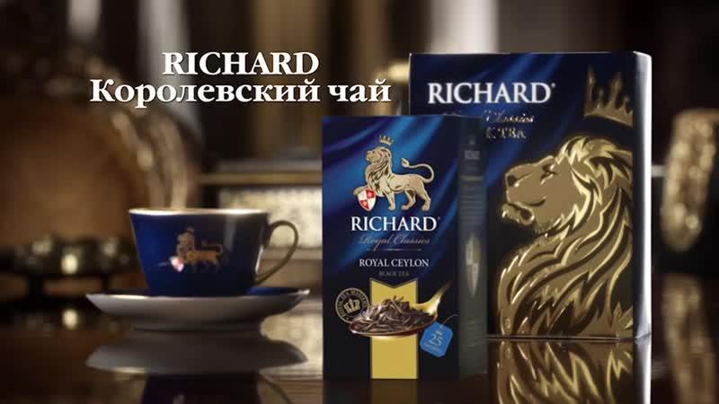 Чай ричард зеленый отзывы. история королевского чая ричард, обзор ассортимента и отзывы