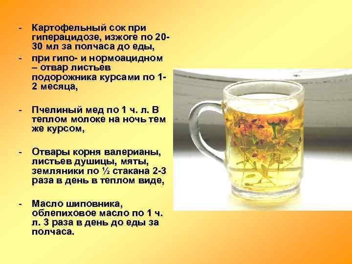 Почему после еды нельзя пить чай, через сколько времени его можно употреблять