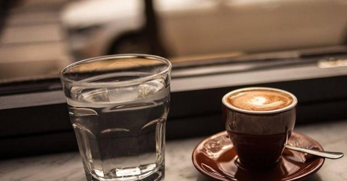 Почему после кофе нужно пить воду | кофе и здоровье