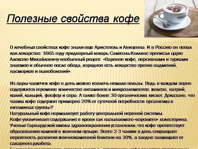 Влияние кофе на организм человека, как оно влияет на нервную систему женщин