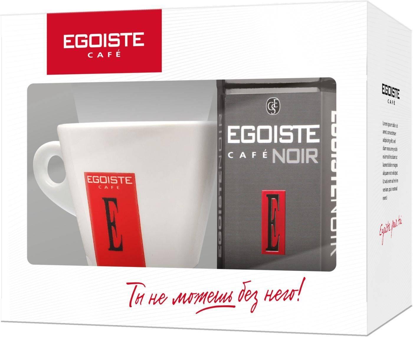Кофе эгоист (egoiste): полный обзор видов и рецептов приготовления