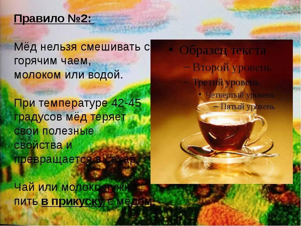 Почему опасно добавлять мед в горячий чай