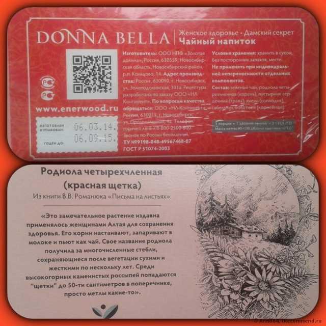 Чай донна белла: 6 полезных свойств, история появления и состав напитка