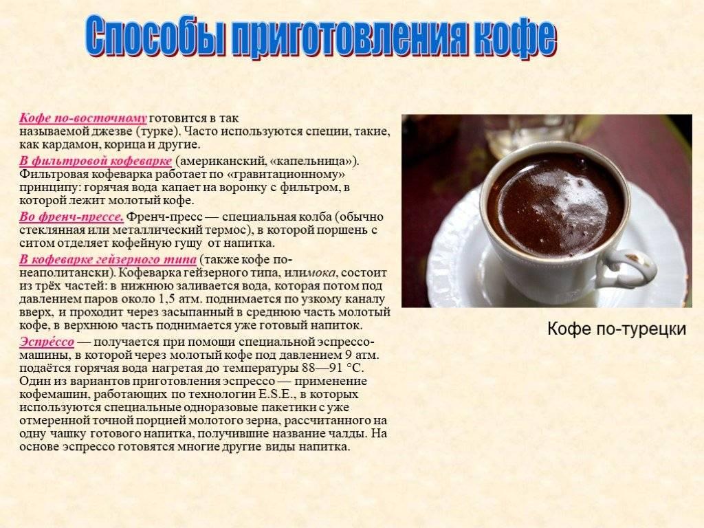 Кофе по-португальски: особенности приготовления, рецепт