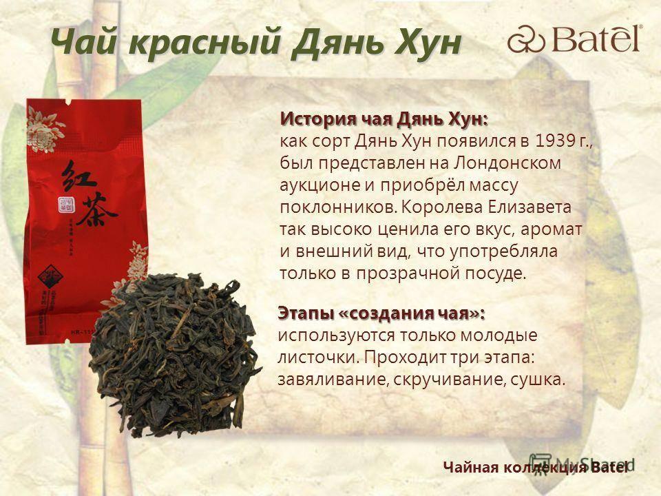 История чая - культивирование и потребление на протяжении столетий