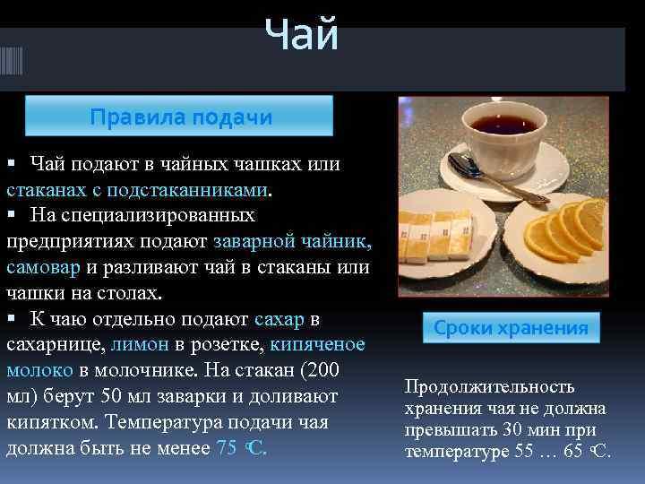 Последовательность и правила подачи блюд