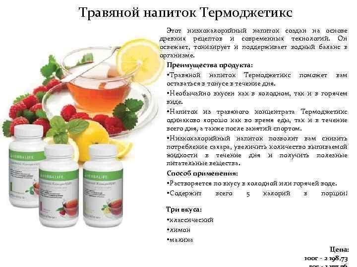 Чай гербалайф для похудения: как пить, состав терможетикс, стоимость