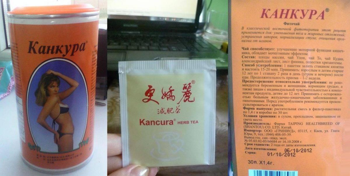Как действует чай для похудения канкура?