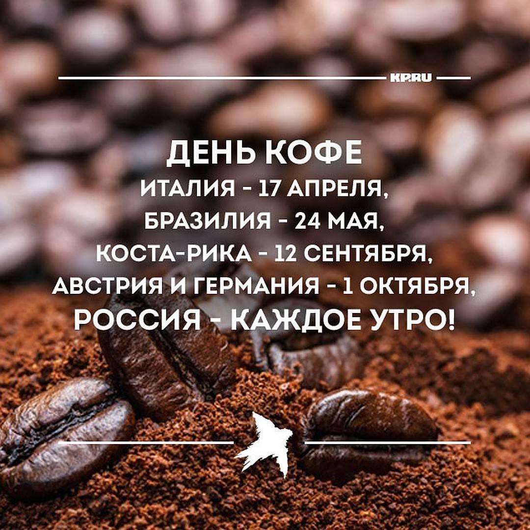 Для истинных кофеманов. золотая коллекция цитат и высказываний про кофе